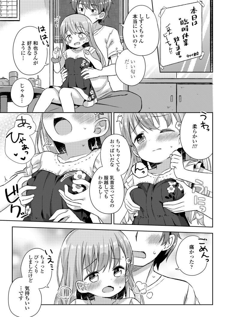 官農小説 読み上げ ヌける無料漫画喫茶005