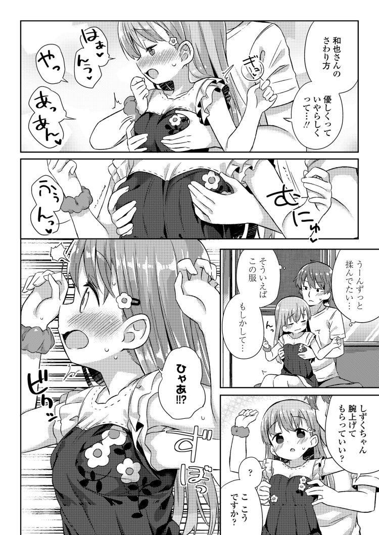官農小説 読み上げ ヌける無料漫画喫茶006
