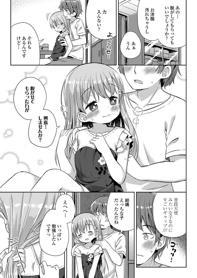 官農小説 読み上げ ヌける無料漫画喫茶011