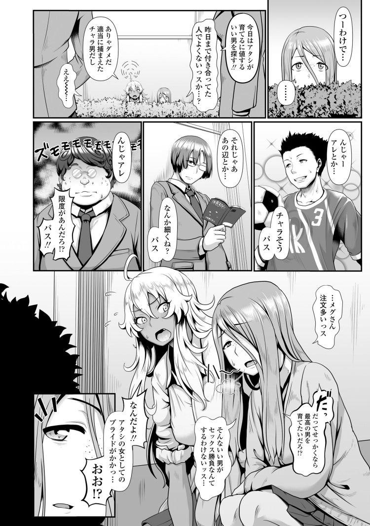 女性が行く瞬間 ヌける無料漫画喫茶004