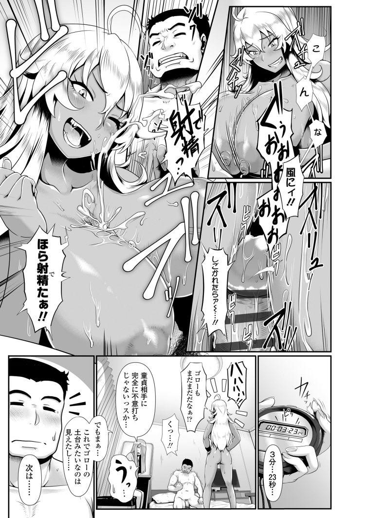 女性が行く瞬間 ヌける無料漫画喫茶011