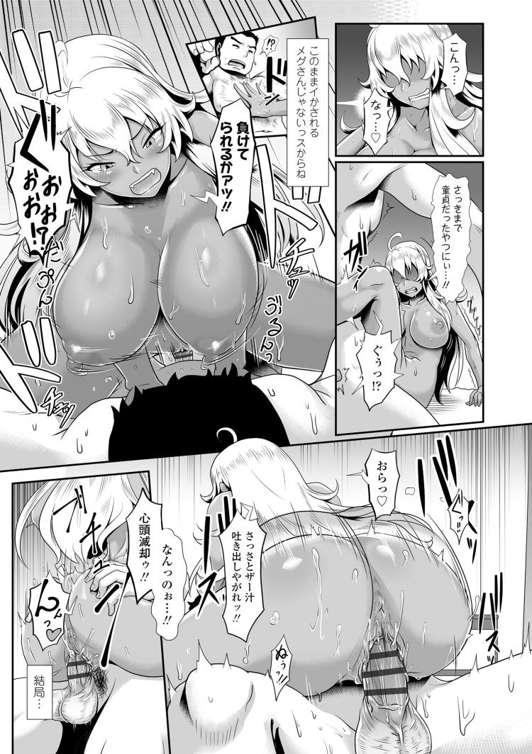 女性が行く瞬間 ヌける無料漫画喫茶015
