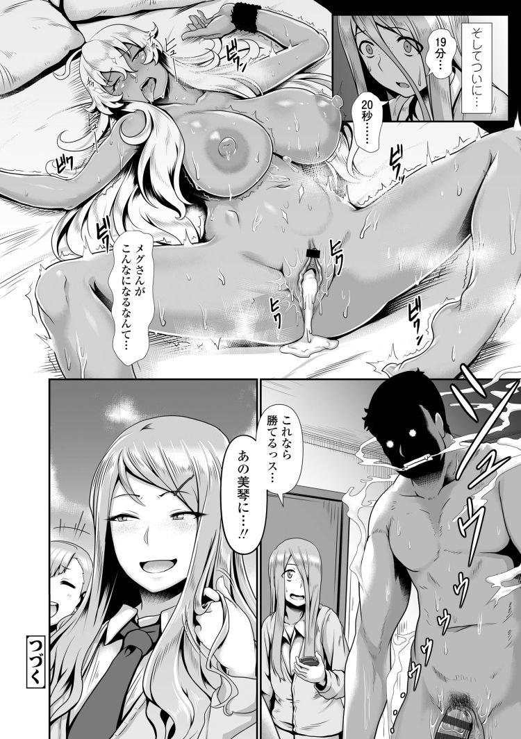 女性が行く瞬間 ヌける無料漫画喫茶020