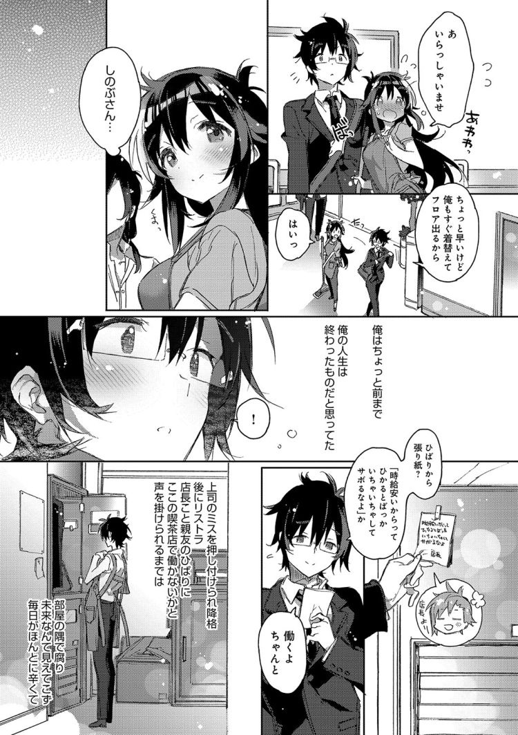 可愛いバイト女子 ヌける無料漫画喫茶005
