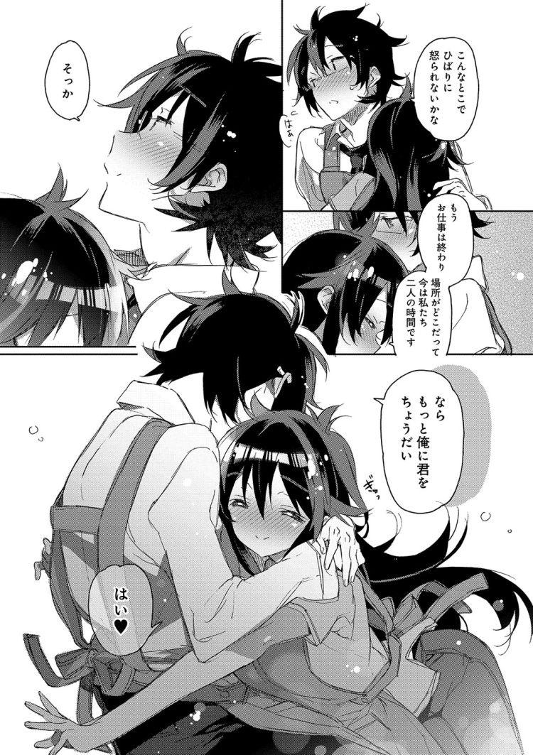 可愛いバイト女子 ヌける無料漫画喫茶009