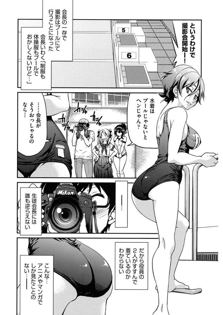 jkパン見せ 自撮り ヌける無料漫画喫茶004