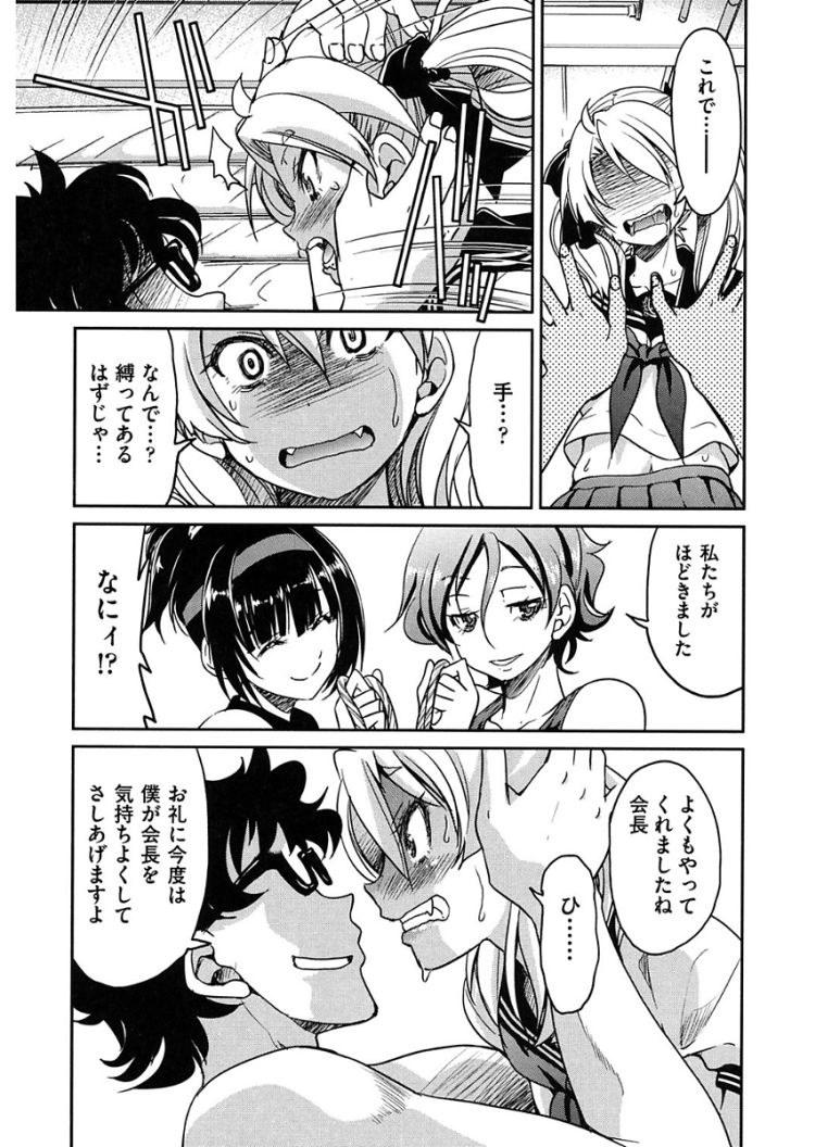 jkパン見せ 自撮り ヌける無料漫画喫茶019