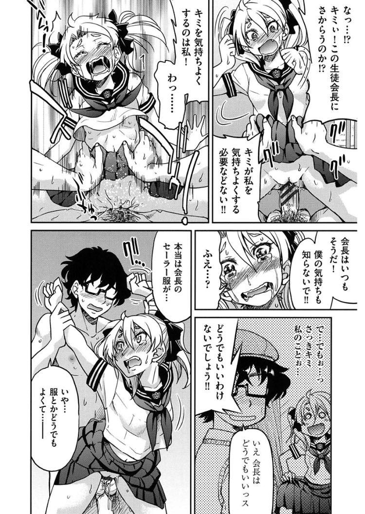 jkパン見せ 自撮り ヌける無料漫画喫茶020