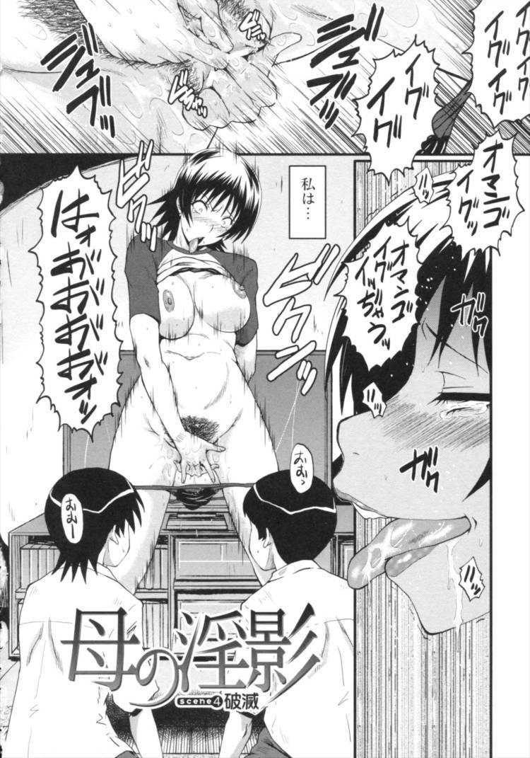 おばさん 自撮り 投稿 ヌける無料漫画喫茶002