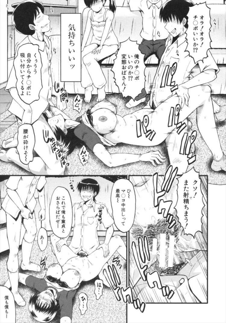 おばさん 自撮り 投稿 ヌける無料漫画喫茶011