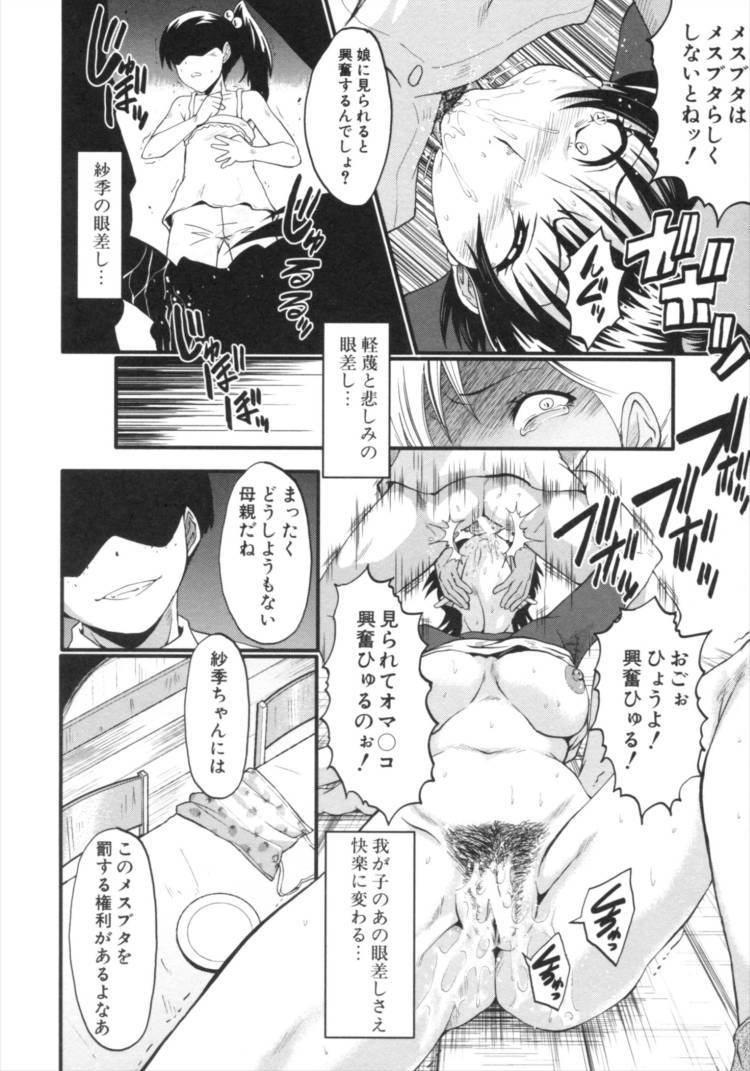 おばさん 自撮り 投稿 ヌける無料漫画喫茶014