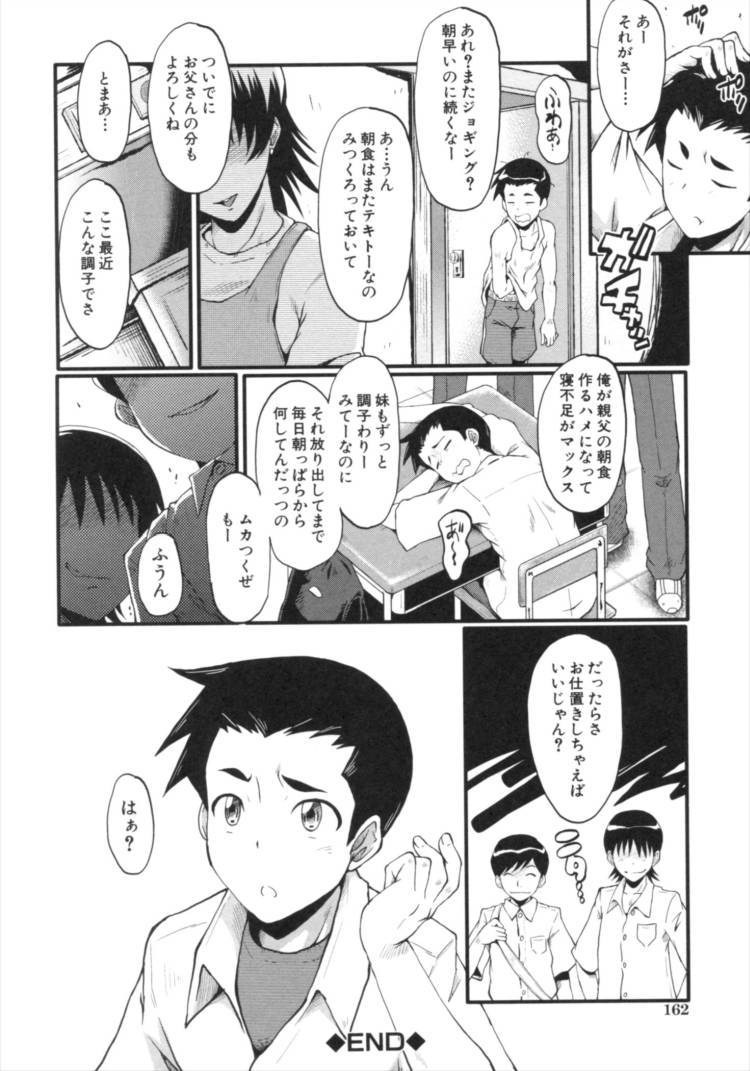 おばさん 自撮り 投稿 ヌける無料漫画喫茶018
