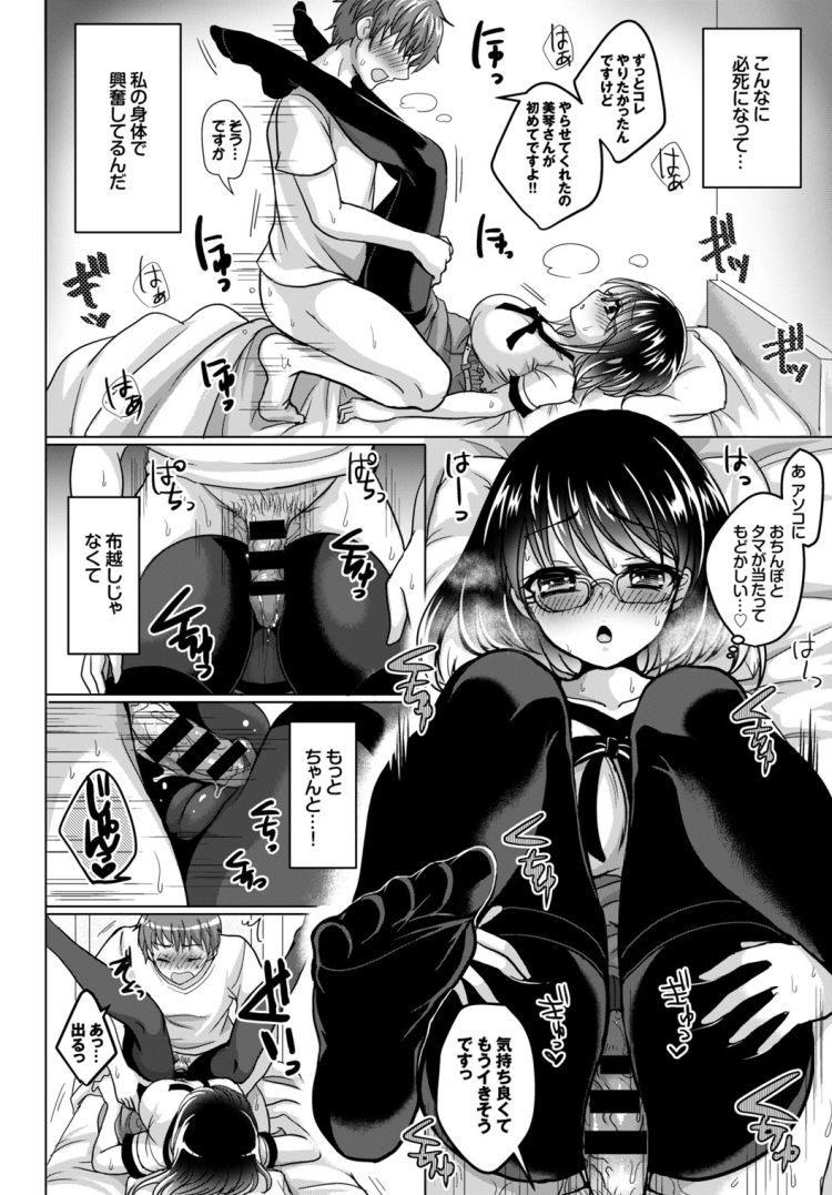 すとっきんぐ責め ヌける無料漫画喫茶010