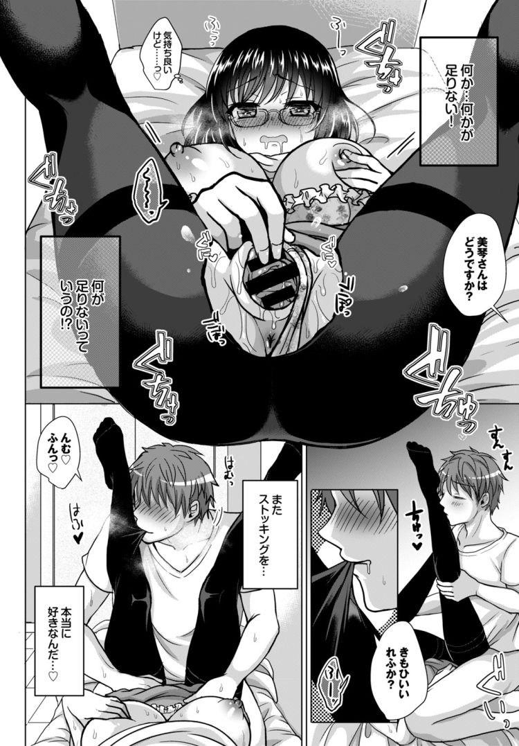 すとっきんぐ責め ヌける無料漫画喫茶018