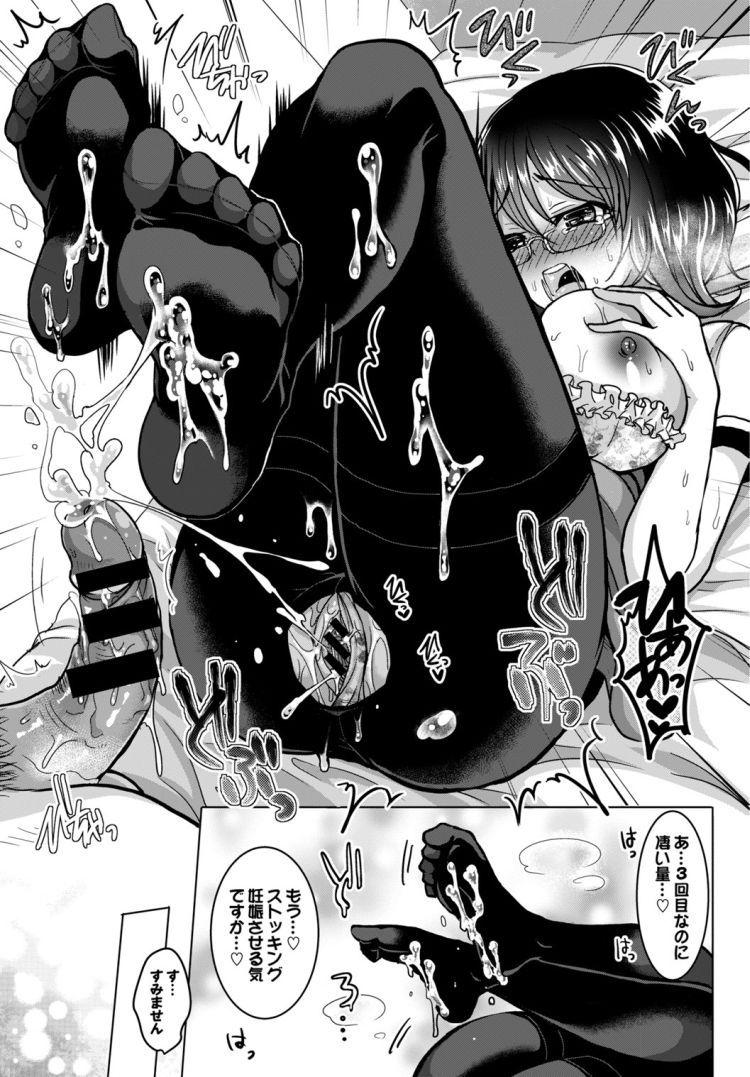 すとっきんぐ責め ヌける無料漫画喫茶021