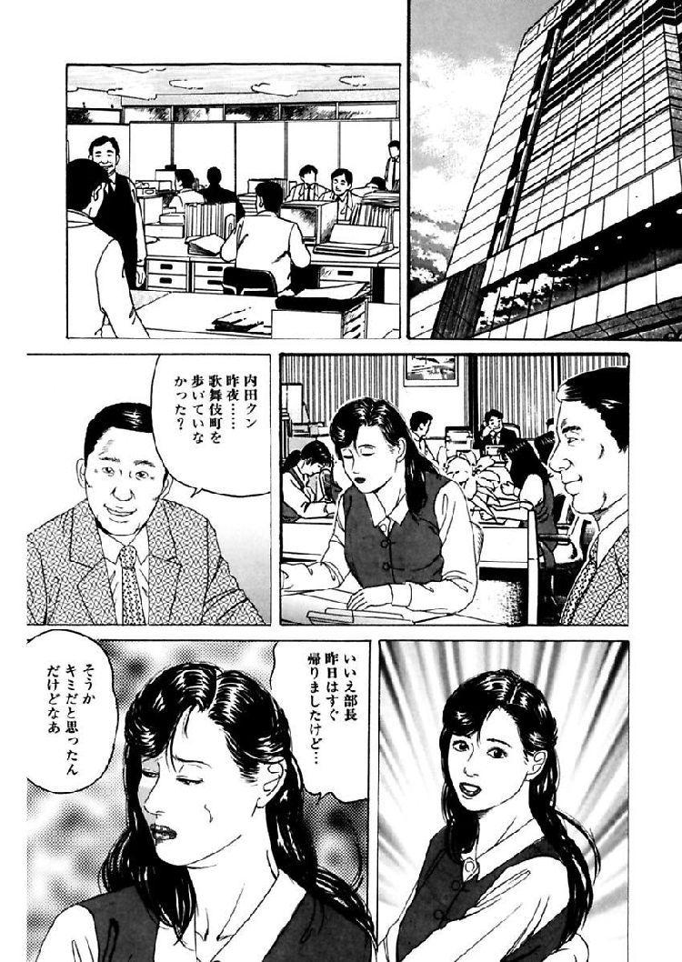 エスエム診断 ヌける無料漫画喫茶008