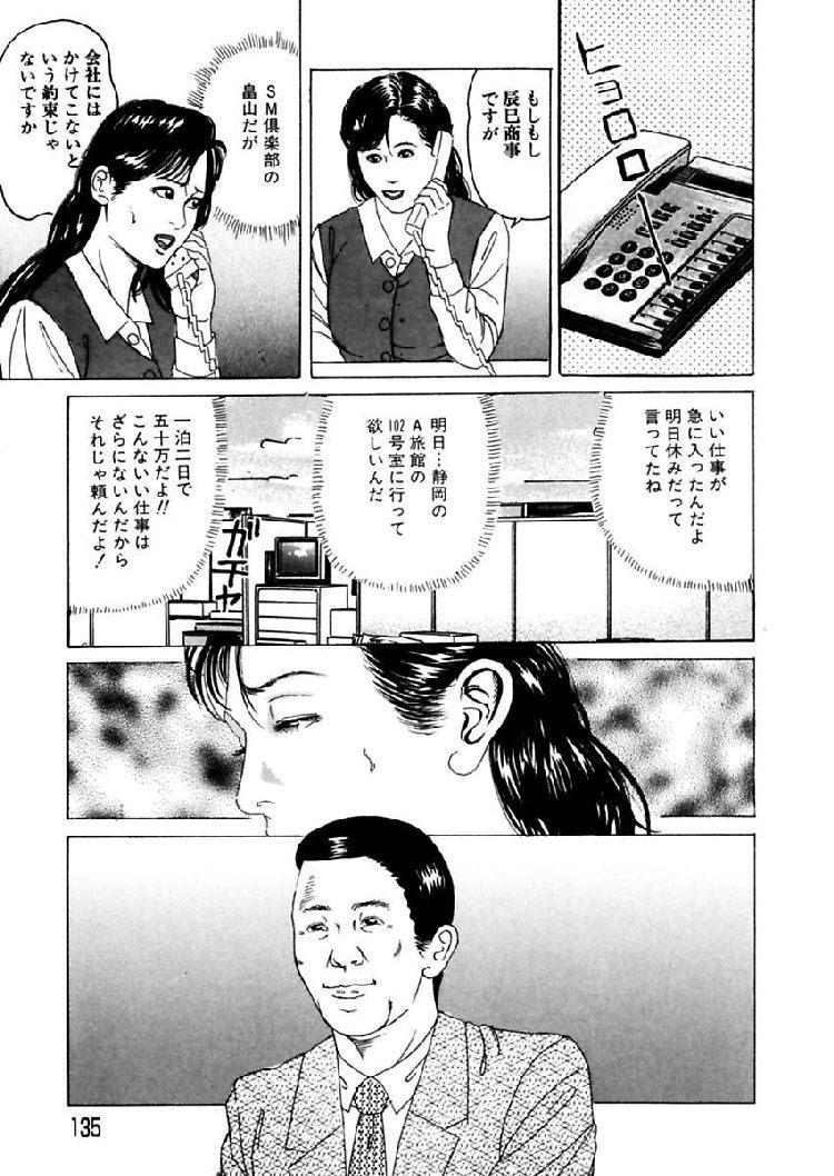 エスエム診断 ヌける無料漫画喫茶009