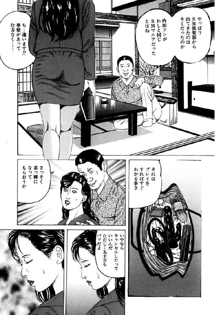エスエム診断 ヌける無料漫画喫茶011