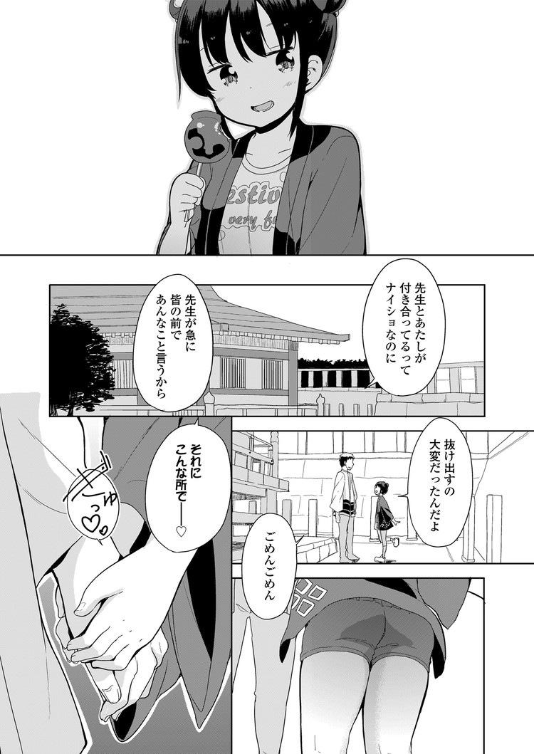 チッパい女子 りん ヌける無料漫画喫茶006
