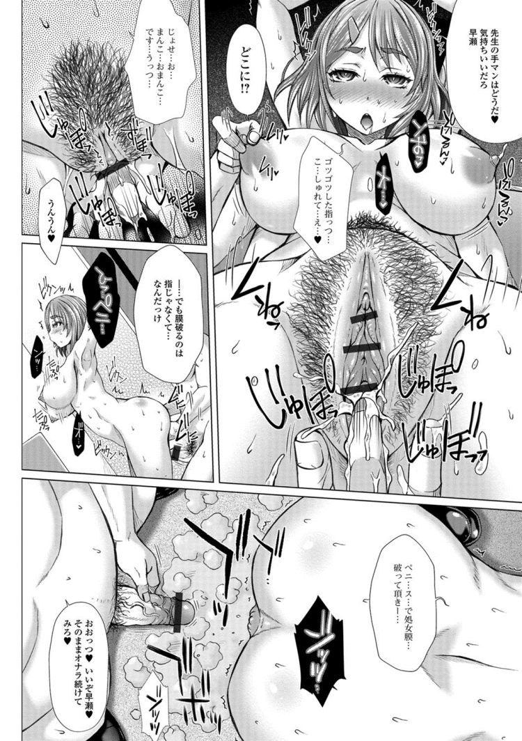 催眠性指導 ヌける無料漫画喫茶002
