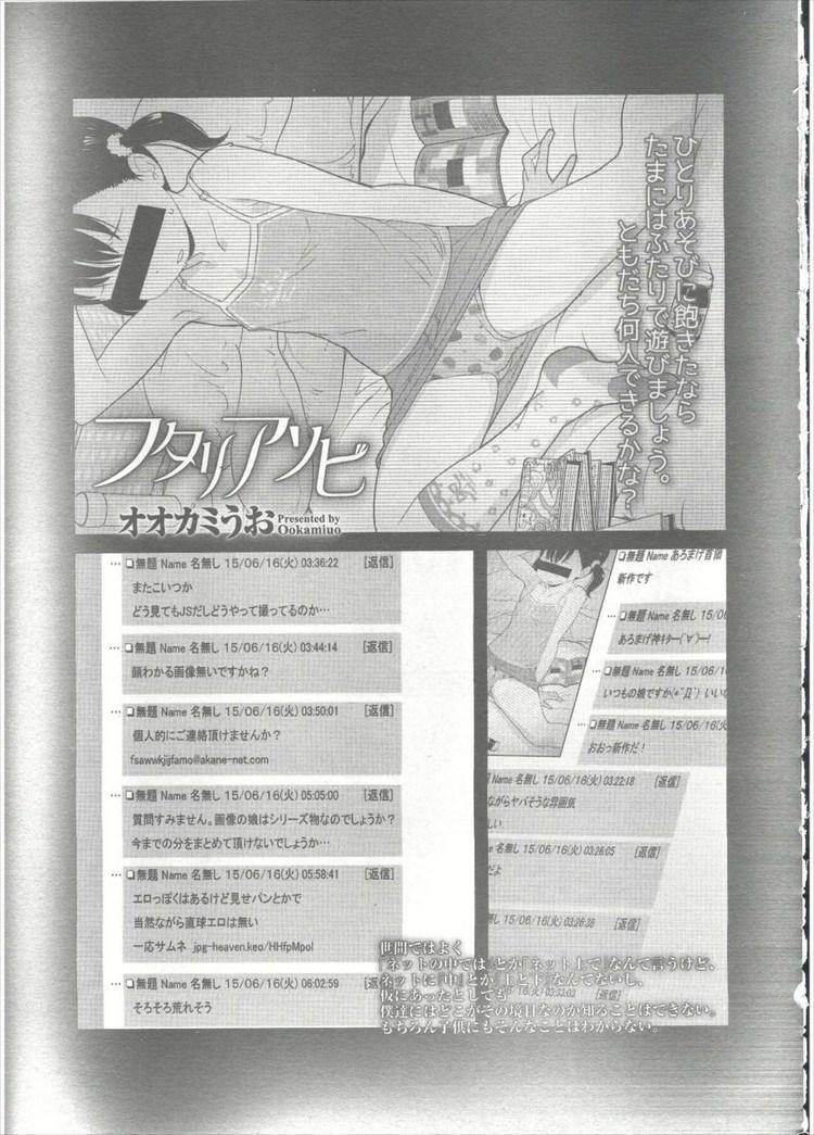 個撮影リアル感ある ヌける無料漫画喫茶001