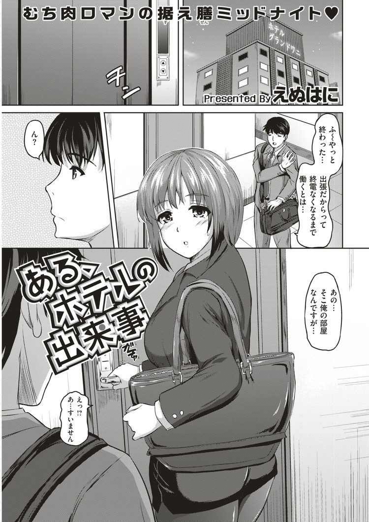 泥酔 記憶がない ホテルエロ漫画 ヌける無料漫画喫茶001