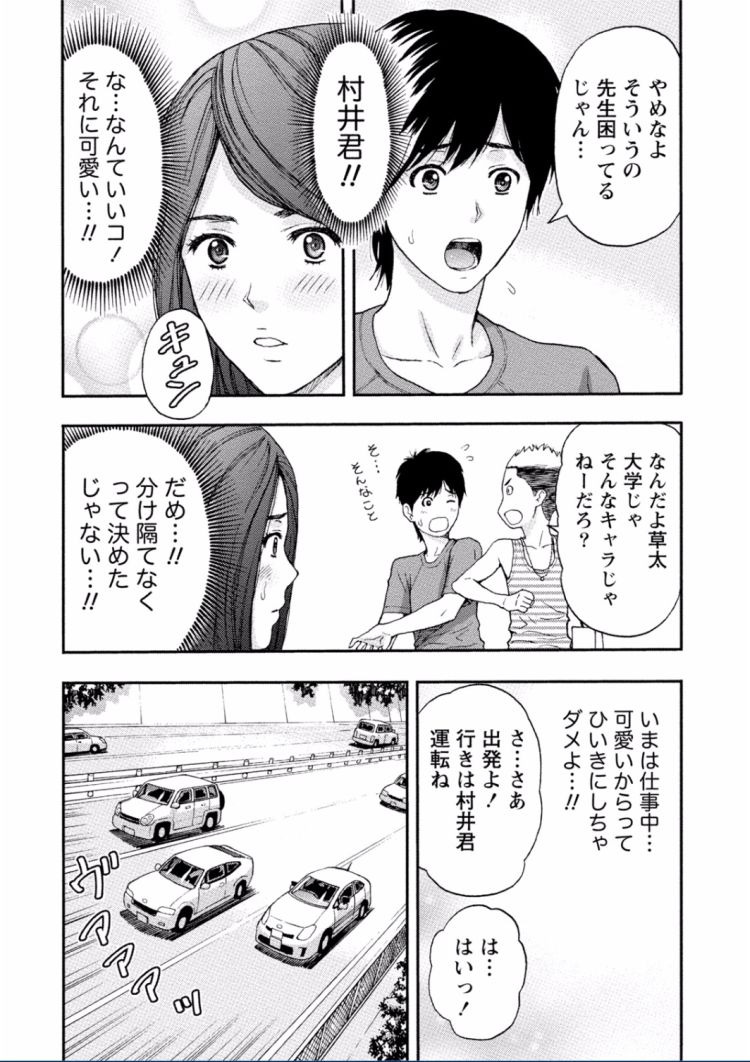 巨にゅうストリートエロ漫画 ヌける無料漫画喫茶004