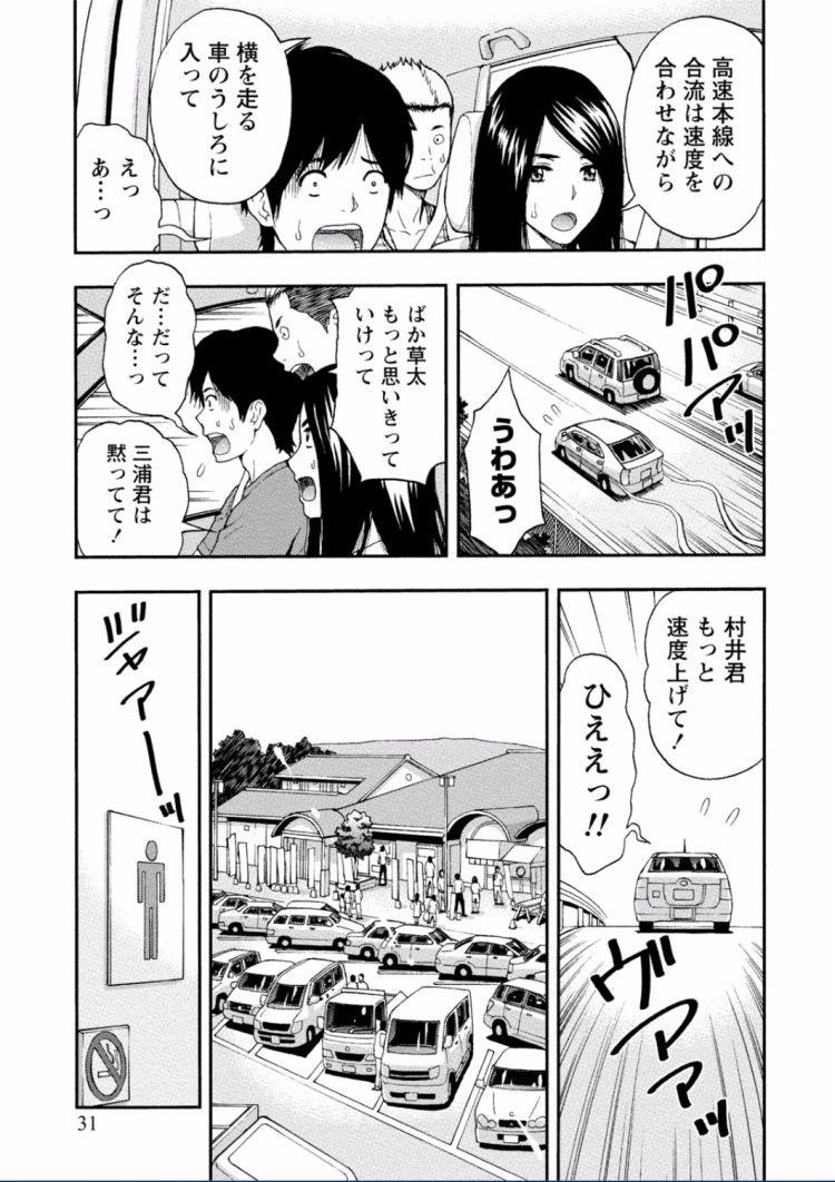 巨にゅうストリートエロ漫画 ヌける無料漫画喫茶005