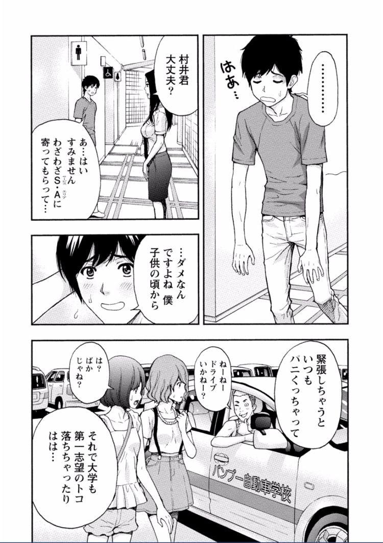 巨にゅうストリートエロ漫画 ヌける無料漫画喫茶006