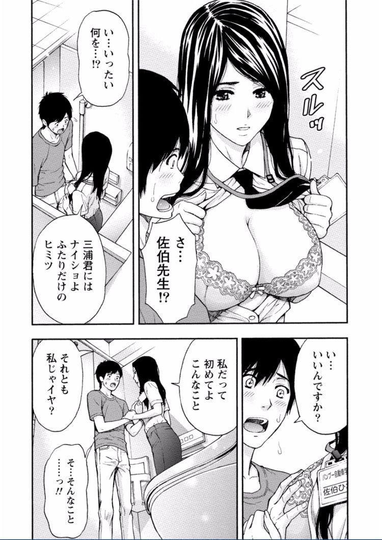 巨にゅうストリートエロ漫画 ヌける無料漫画喫茶008