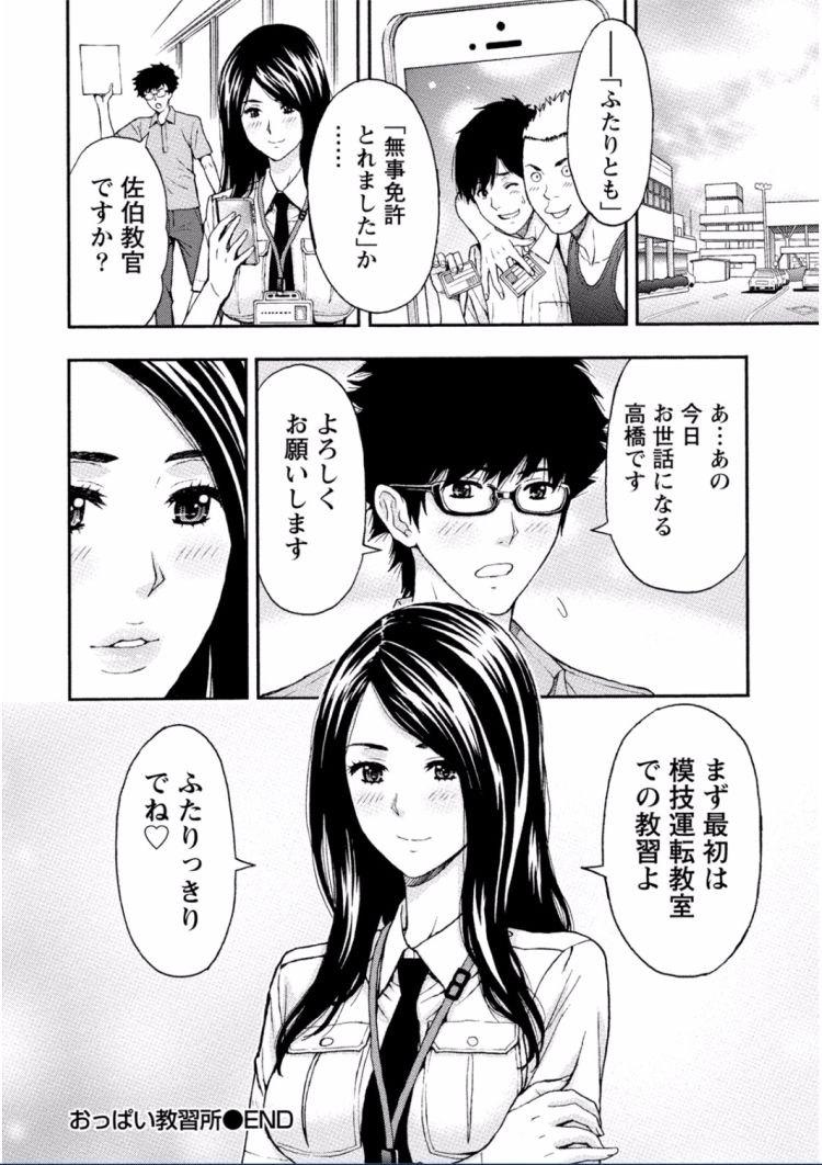 巨にゅうストリートエロ漫画 ヌける無料漫画喫茶020