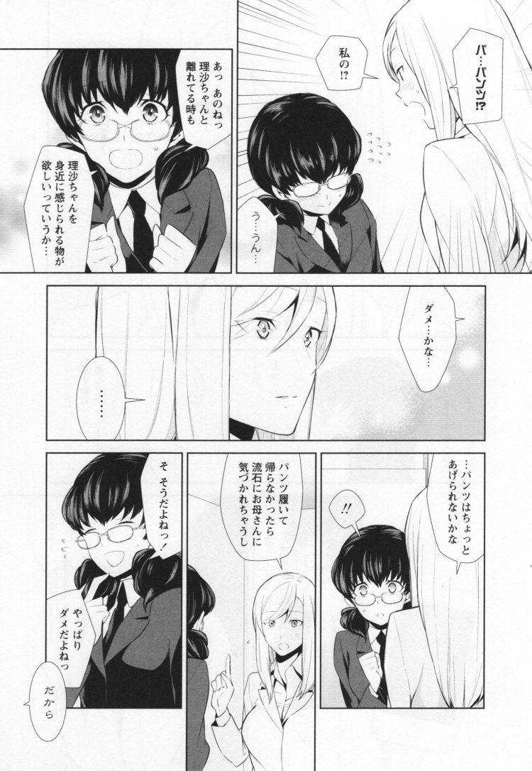 マンチラtwitterエロ漫画 ヌける無料漫画喫茶003