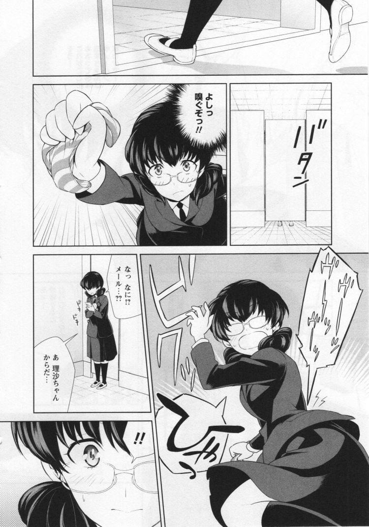 マンチラtwitterエロ漫画 ヌける無料漫画喫茶014