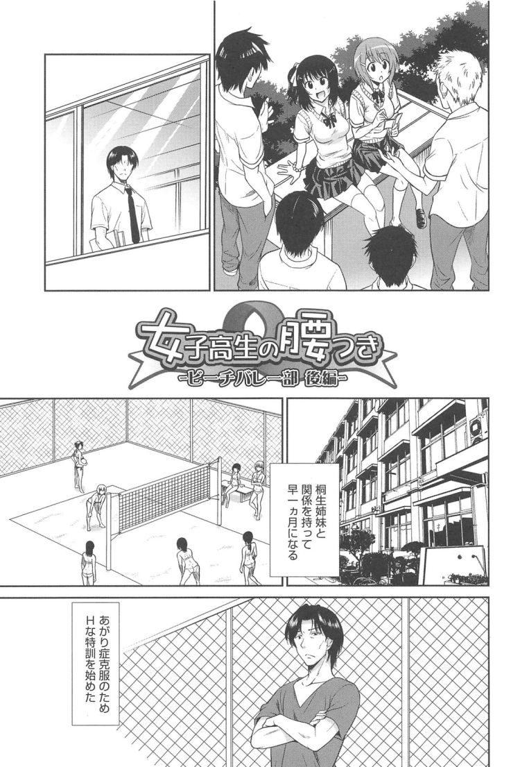 女子コウ生大好きエロ漫画 ヌける無料漫画喫茶001