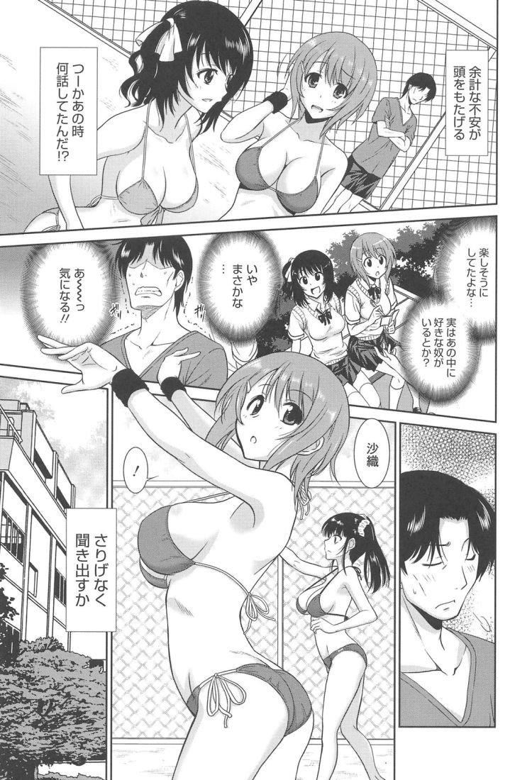 女子コウ生大好きエロ漫画 ヌける無料漫画喫茶003