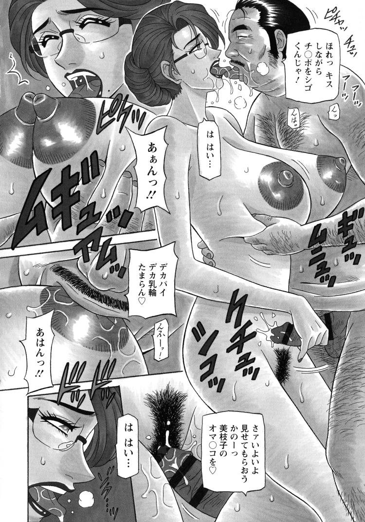 まくら営業 が多い業界エロ漫画 ヌける無料漫画喫茶002