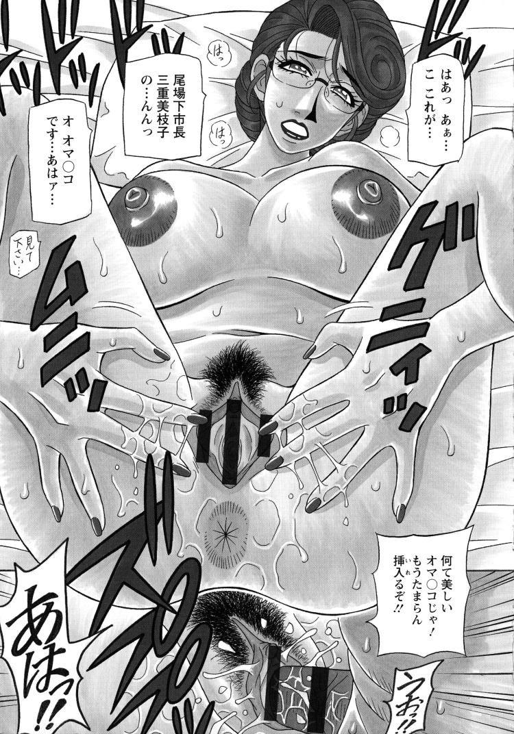 まくら営業 が多い業界エロ漫画 ヌける無料漫画喫茶003
