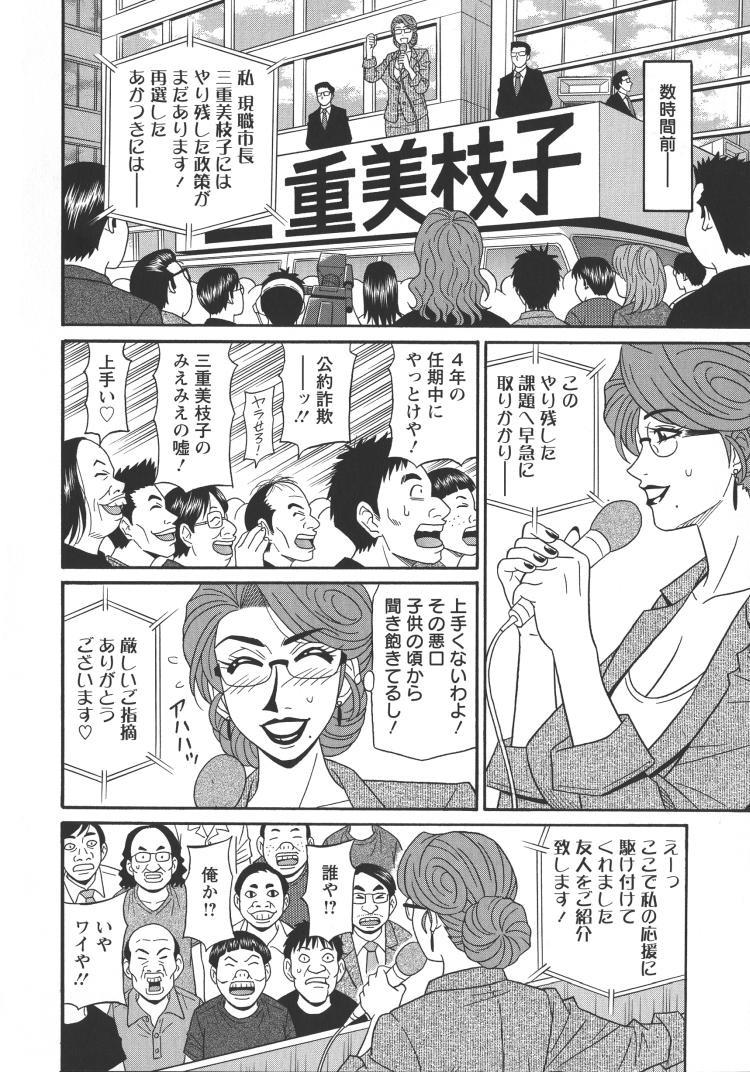 まくら営業 が多い業界エロ漫画 ヌける無料漫画喫茶006