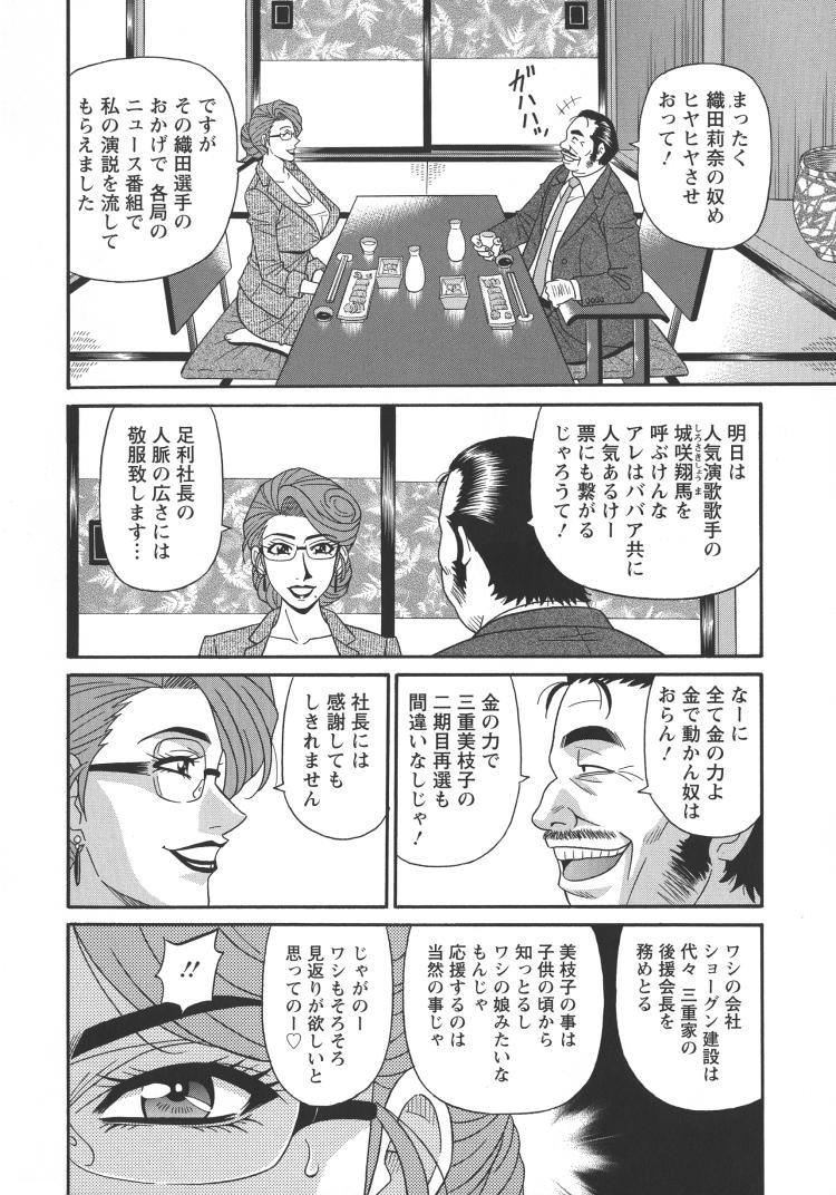 まくら営業 が多い業界エロ漫画 ヌける無料漫画喫茶008