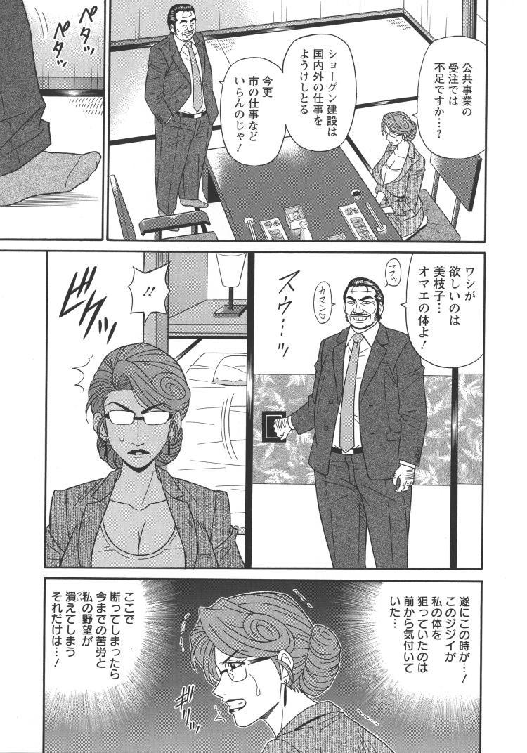 まくら営業 が多い業界エロ漫画 ヌける無料漫画喫茶009