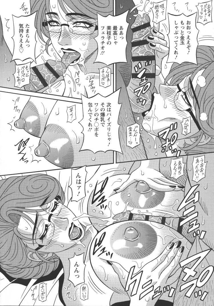 まくら営業 が多い業界エロ漫画 ヌける無料漫画喫茶010