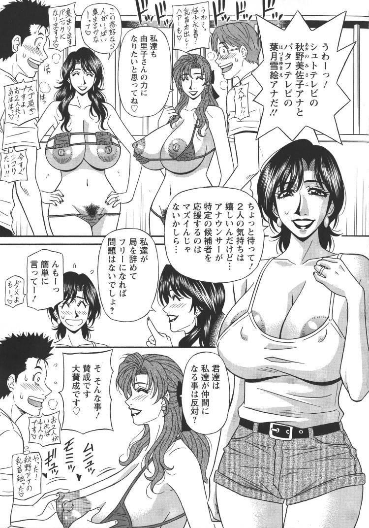 まくら営業 が多い業界エロ漫画 ヌける無料漫画喫茶015