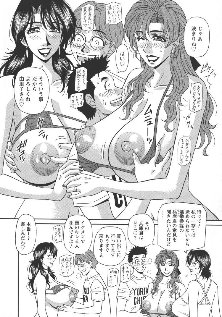 まくら営業 が多い業界エロ漫画 ヌける無料漫画喫茶016