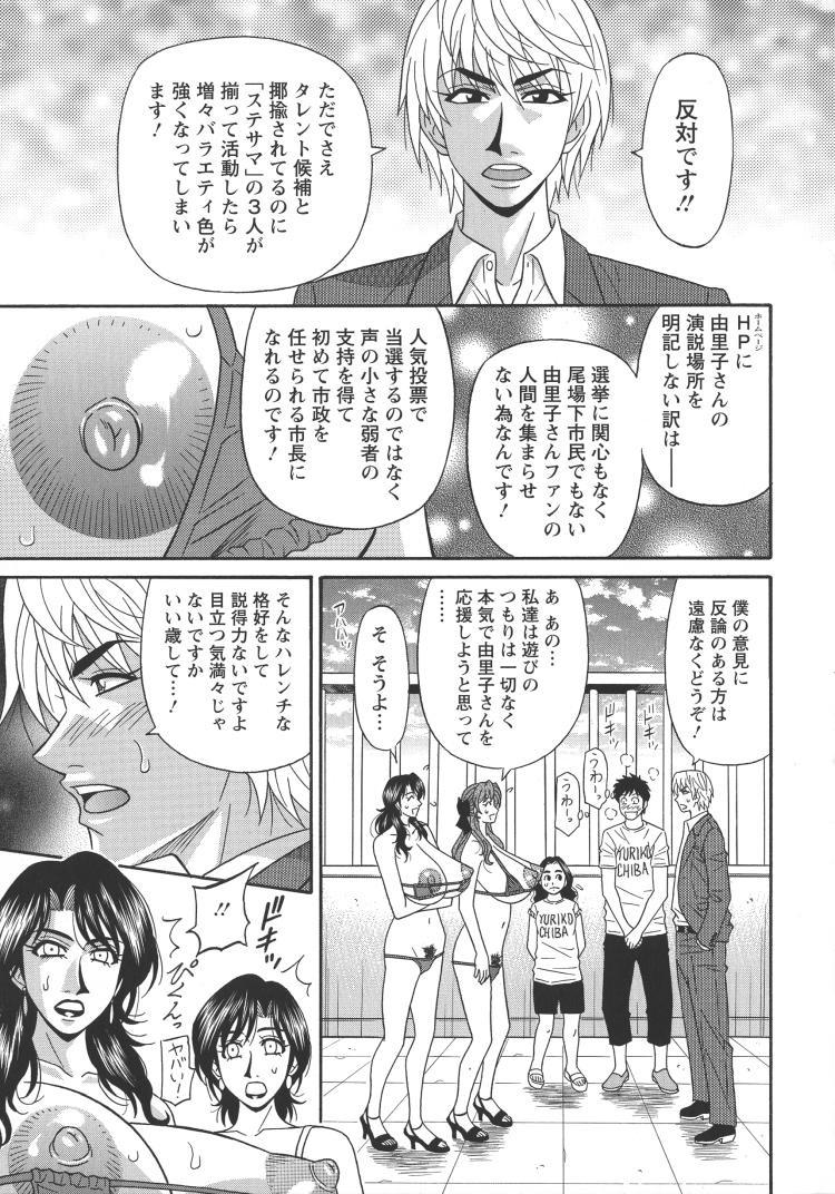 まくら営業 が多い業界エロ漫画 ヌける無料漫画喫茶017