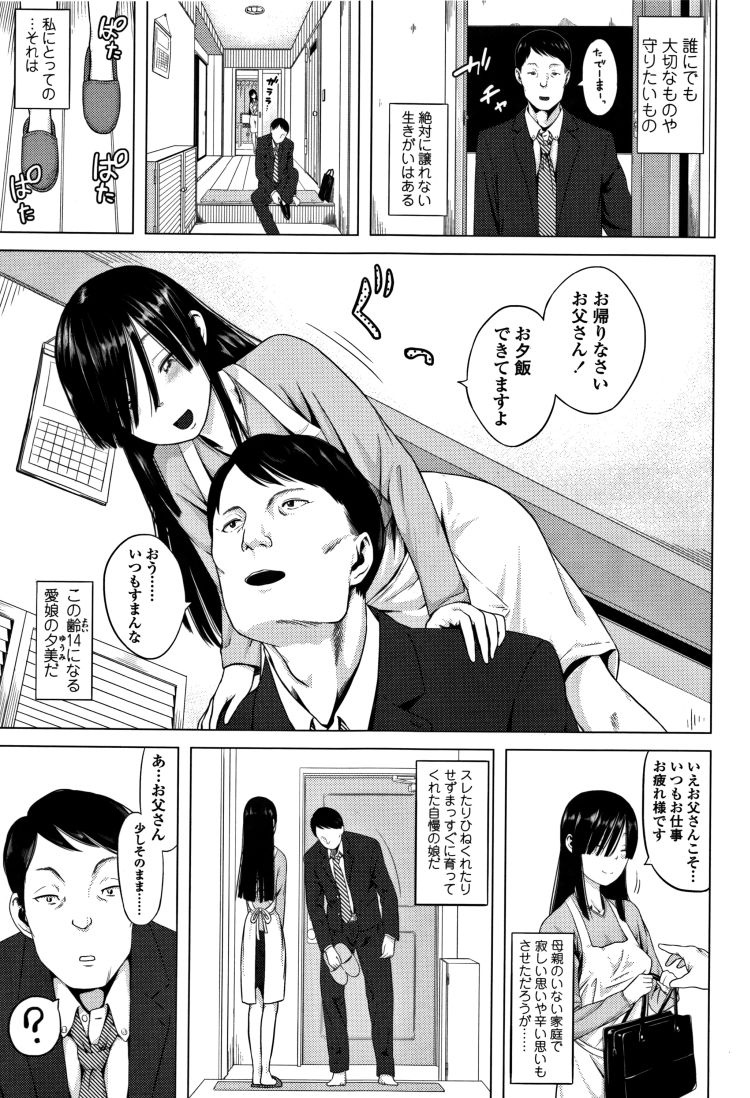 kinsinsoukan manga 日本語エロ漫画 ヌける無料漫画喫茶003
