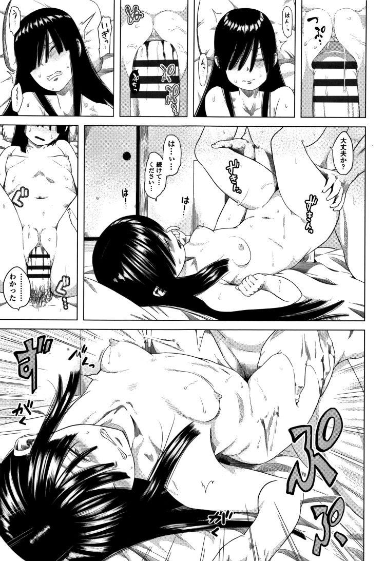 kinsinsoukan manga 日本語エロ漫画 ヌける無料漫画喫茶015