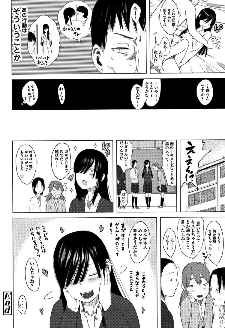kinsinsoukan manga 日本語エロ漫画 ヌける無料漫画喫茶022