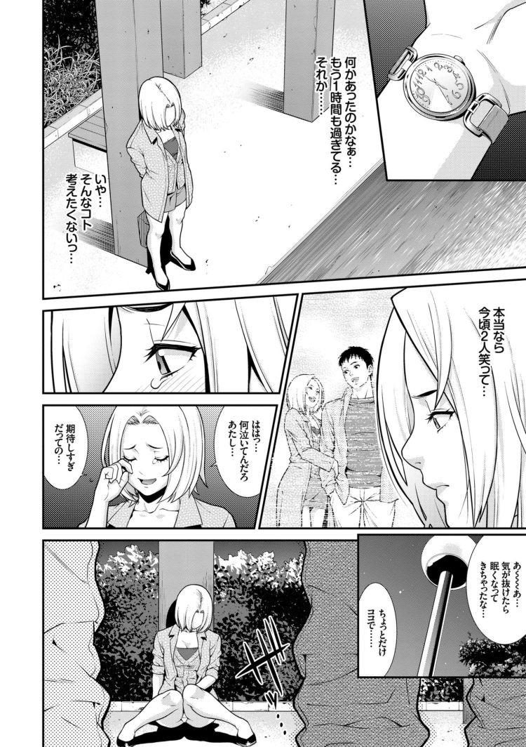 失恋した時の過ごし方エロ漫画 ヌける無料漫画喫茶010