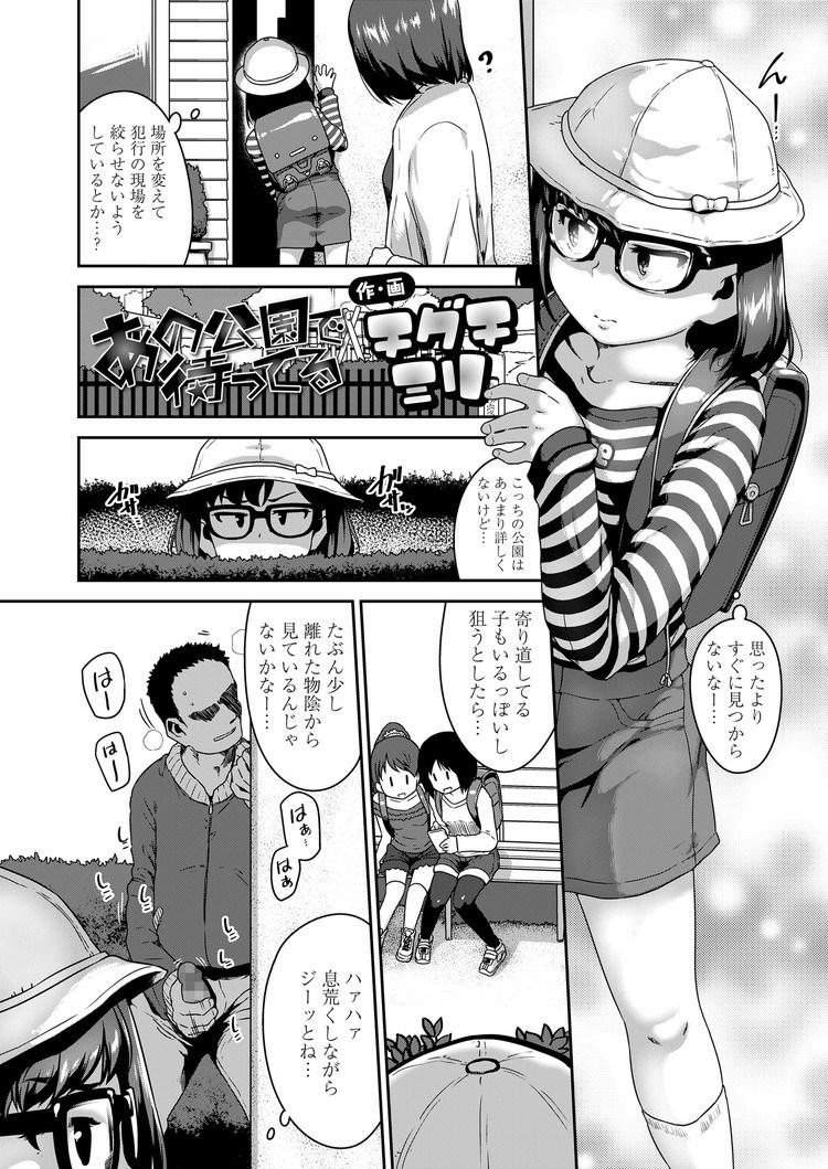 変質者に狙われやすいタイプエロ漫画 ヌける無料漫画喫茶002