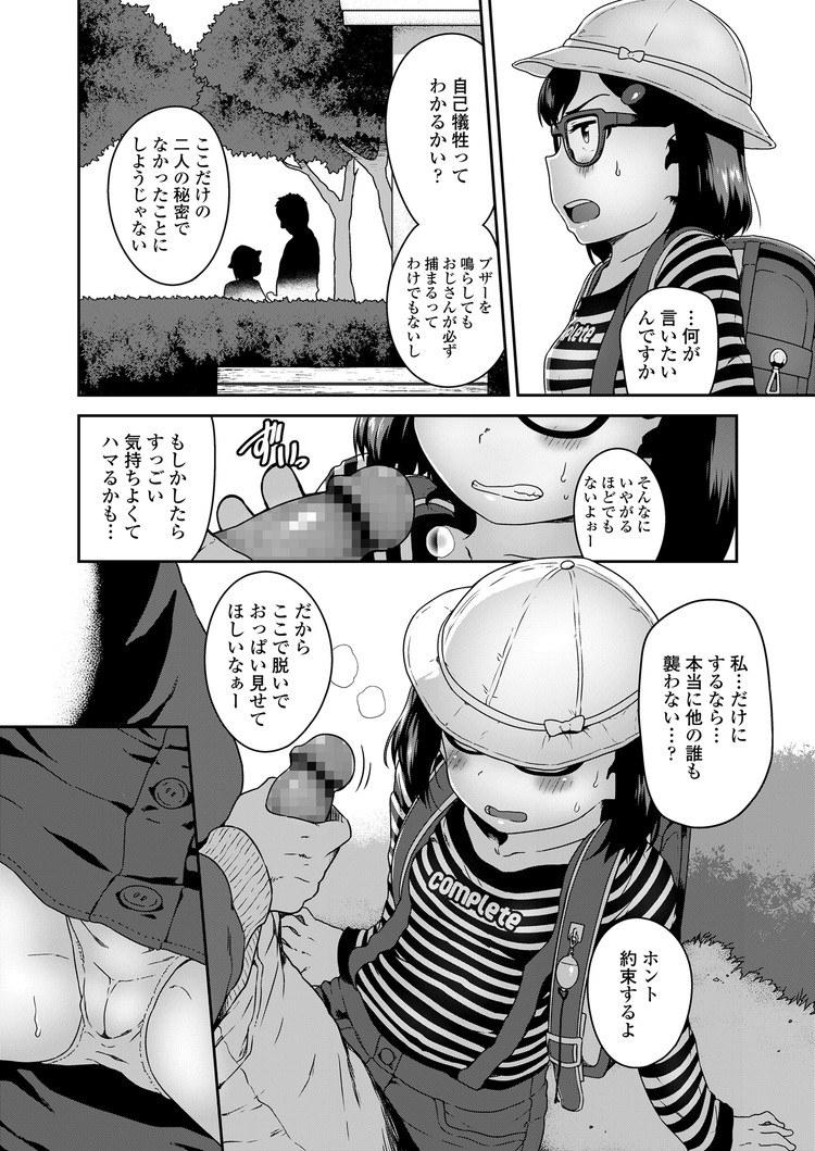 変質者に狙われやすいタイプエロ漫画 ヌける無料漫画喫茶004